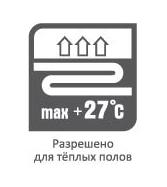 Для теплых полов